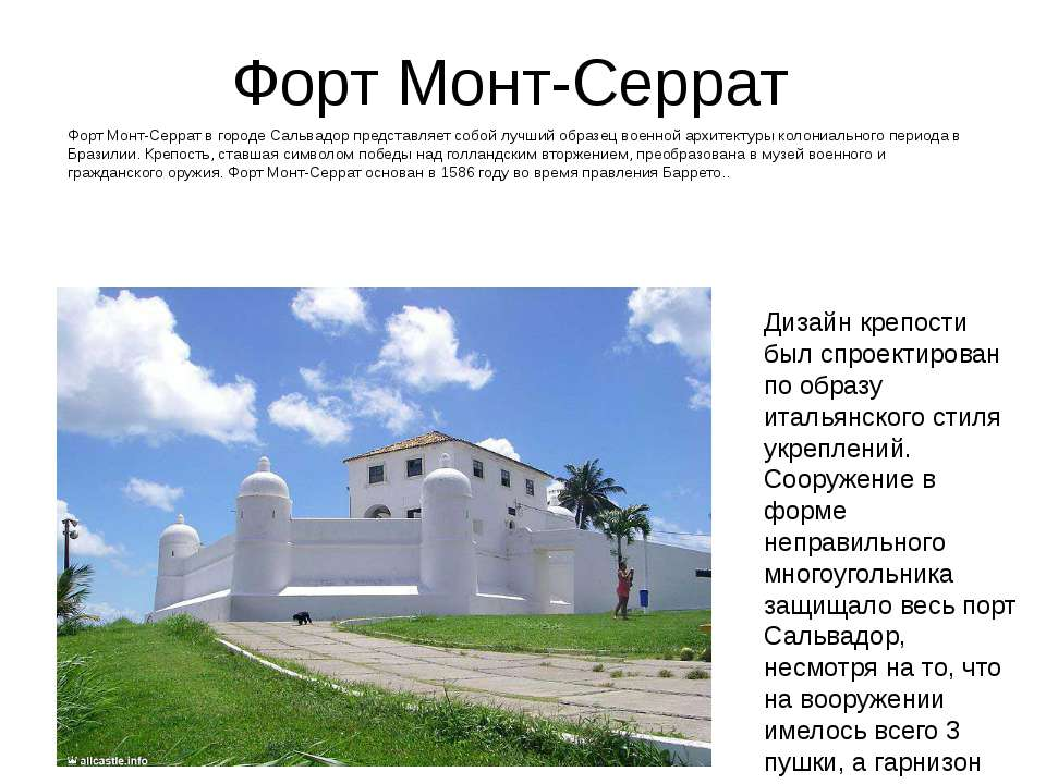 Форт Монт-Серрат Форт Монт-Серрат в городе Сальвадор представляет собой лучши...