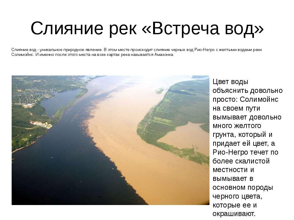 Слияние рек «Встреча вод» Слияние вод - уникальное природное явление. В этом ...