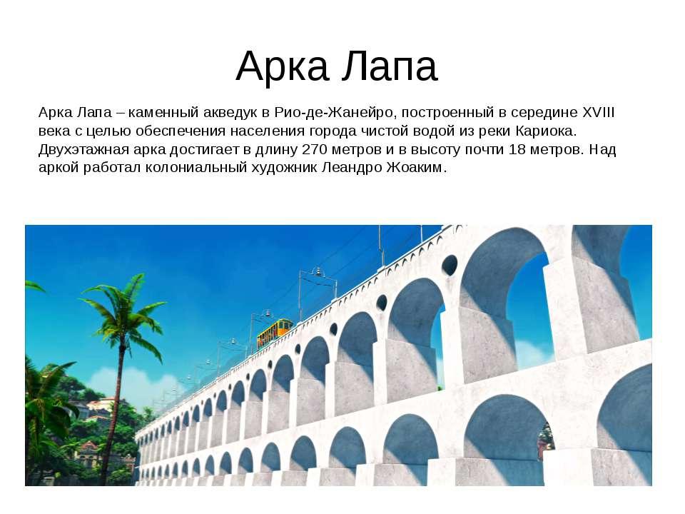 Арка Лапа Арка Лапа – каменный акведук в Рио-де-Жанейро, построенный в середи...