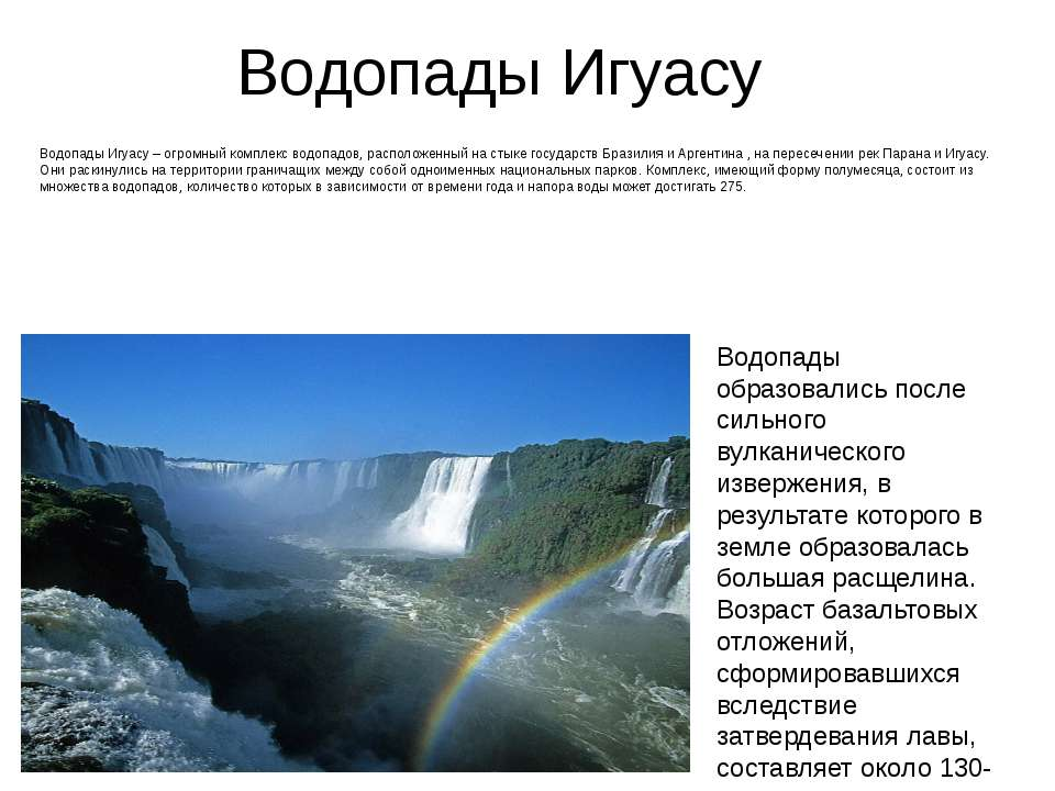 Водопады Игуасу Водопады Игуасу – огромный комплекс водопадов, расположенный ...