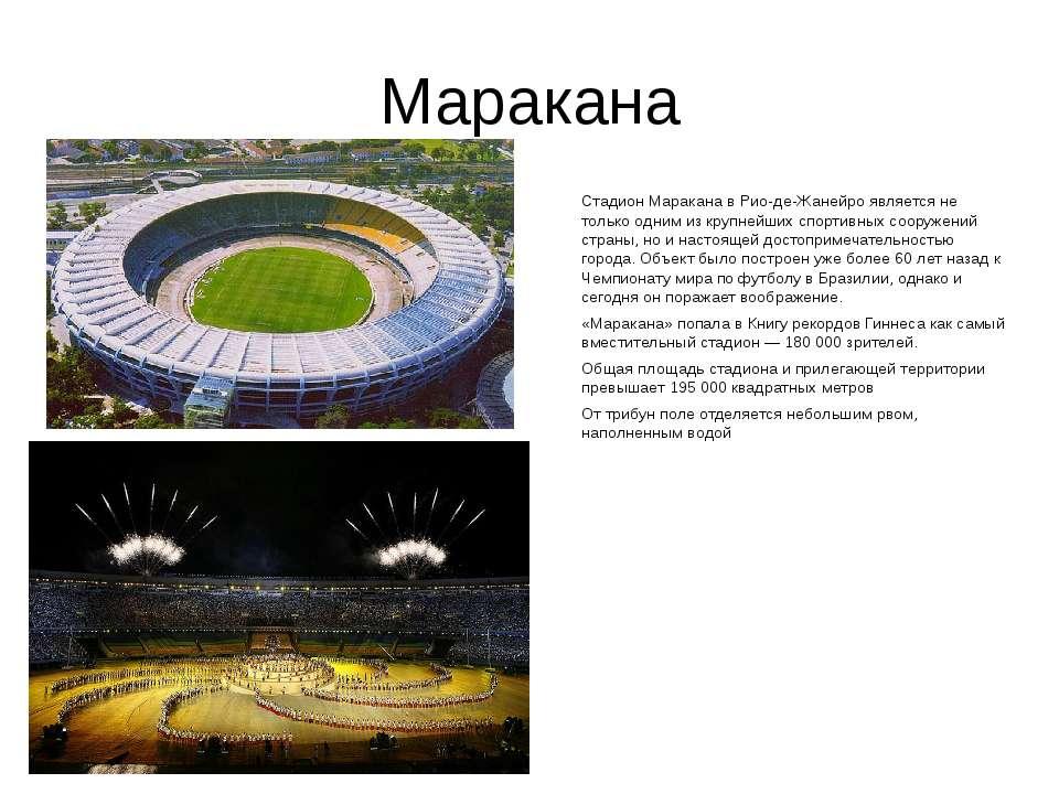 Маракана Стадион Маракана в Рио-де-Жанейро является не только одним из крупне...