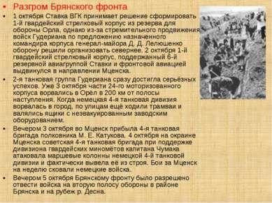 Разгром Брянского фронта 1 октября Ставка ВГК принимает решение сформировать ...