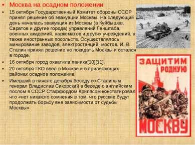Москва на осадном положении 15 октября Государственный Комитет обороны СССР п...