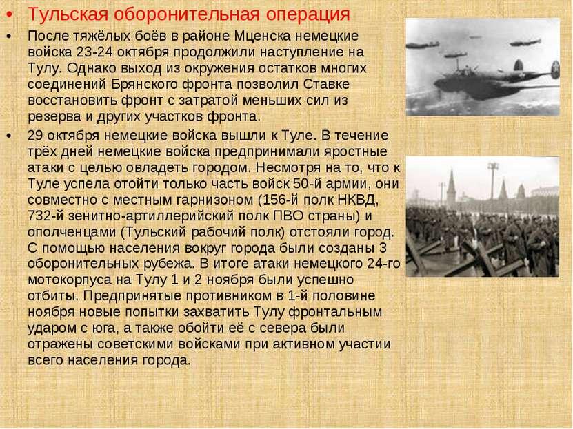 Тульская оборонительная операция После тяжёлых боёв в районе Мценска немецкие...