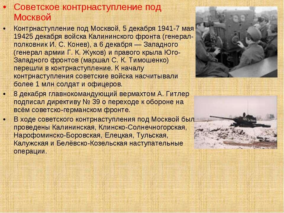 Советское контрнаступление под Москвой Контрнаступление под Москвой, 5 декабр...
