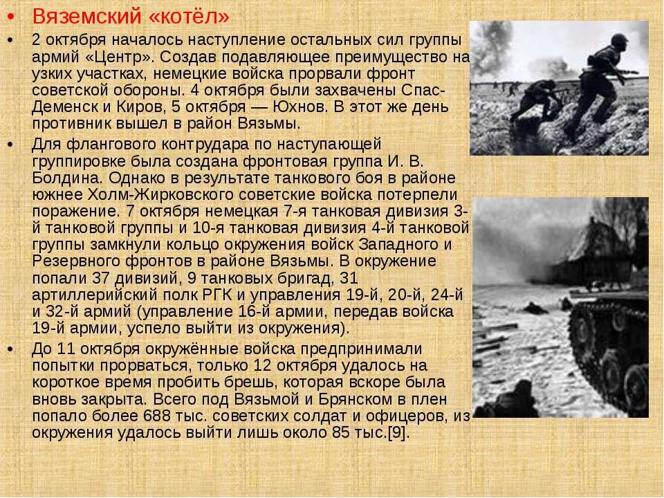 Вяземский «котёл» 2 октября началось наступление остальных сил группы армий «...