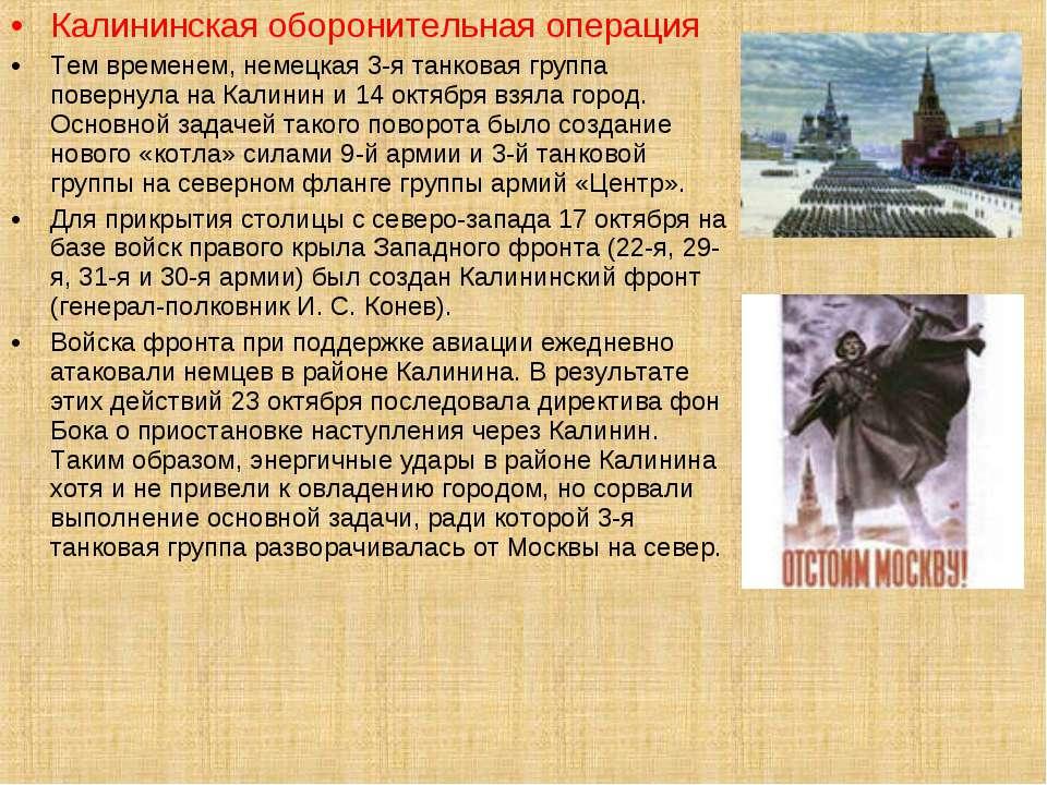 Калининская оборонительная операция Тем временем, немецкая 3-я танковая групп...
