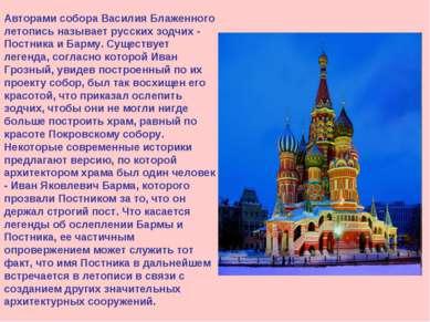 Авторами собора Василия Блаженного летопись называет русских зодчих - Постник...