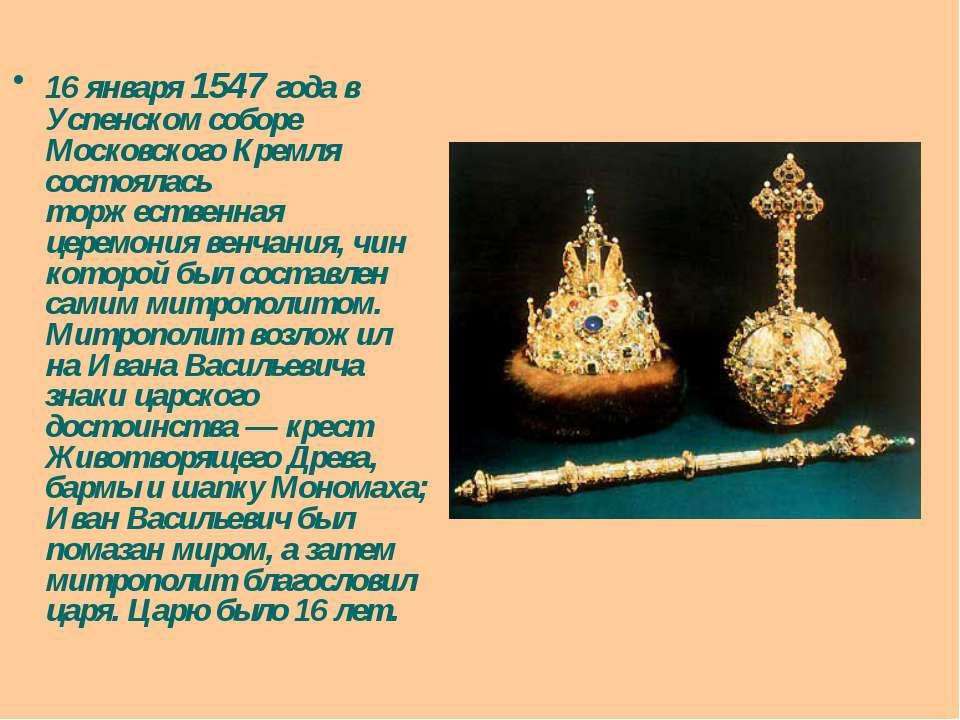16 января 1547 года в Успенском соборе Московского Кремля состоялась торжеств...