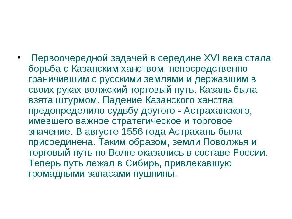 Первоочередной задачей в середине XVI века стала борьба с Казанским ханством,...