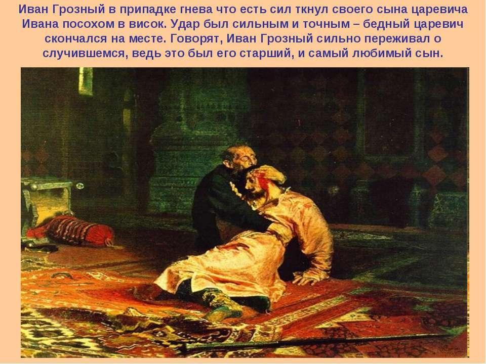 Иван Грозный в припадке гнева что есть сил ткнул своего сына царевича Ивана п...