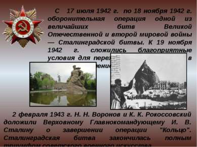 С 17 июля 1942 г. по 18 ноября 1942 г. оборонительная операция одной из велич...