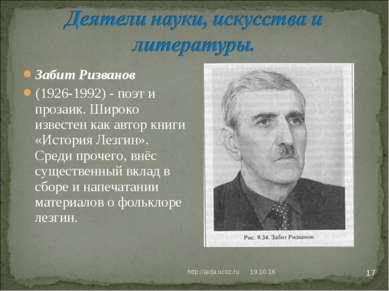 * http://aida.ucoz.ru * Забит Ризванов (1926-1992) - поэт и прозаик. Широко и...