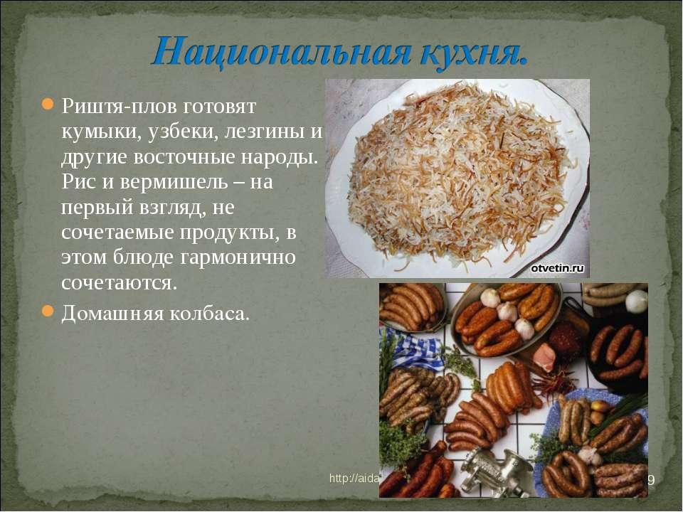 * http://aida.ucoz.ru * Риштя-плов готовят кумыки, узбеки, лезгины и другие в...