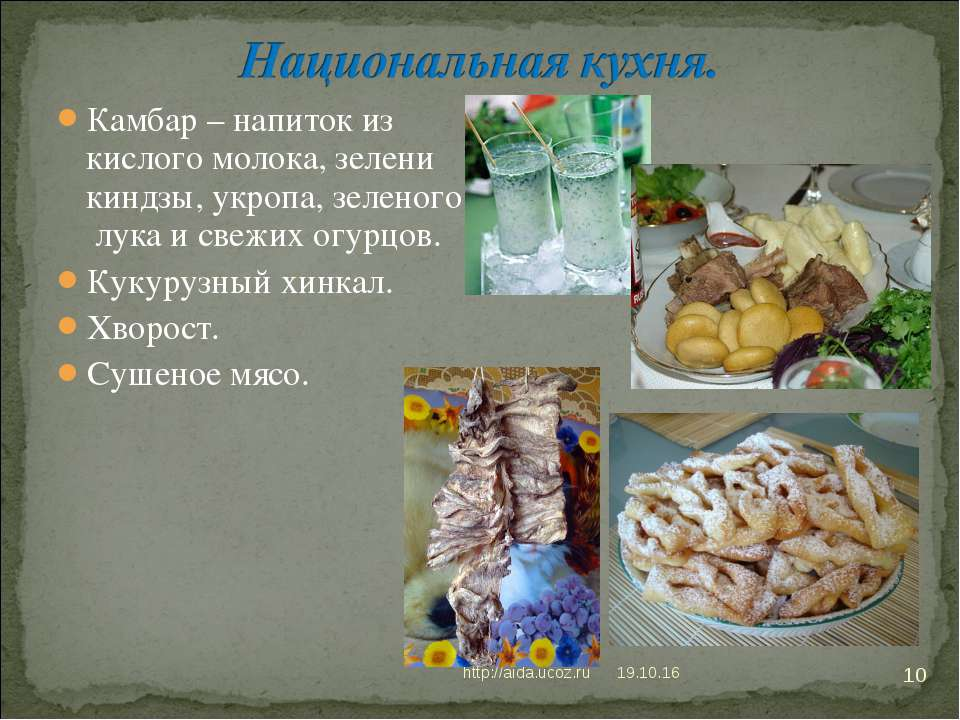 * http://aida.ucoz.ru * Камбар – напиток из кислого молока, зелени киндзы, ук...