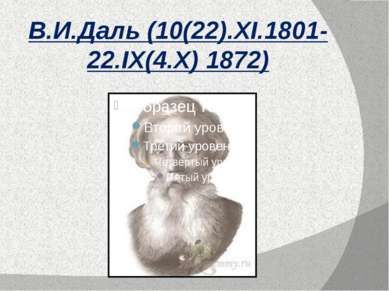 В.И.Даль (10(22).XI.1801-22.IX(4.X) 1872)