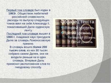 Первый том словаря был издан в 1863г. Обществом любителей российской словесно...