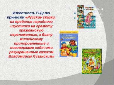 Известность В.Далю принесли «Русские сказки, из предания народного изустного ...