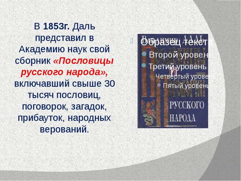 В 1853г. Даль представил в Академию наук свой сборник «Пословицы русского нар...