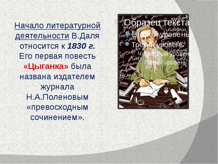 Начало литературной деятельности В.Даля относится к 1830 г. Его первая повест...