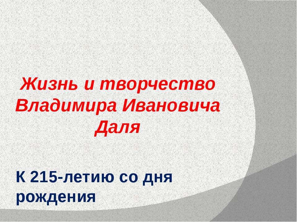 К 215-летию со дня рождения Жизнь и творчество Владимира Ивановича Даля