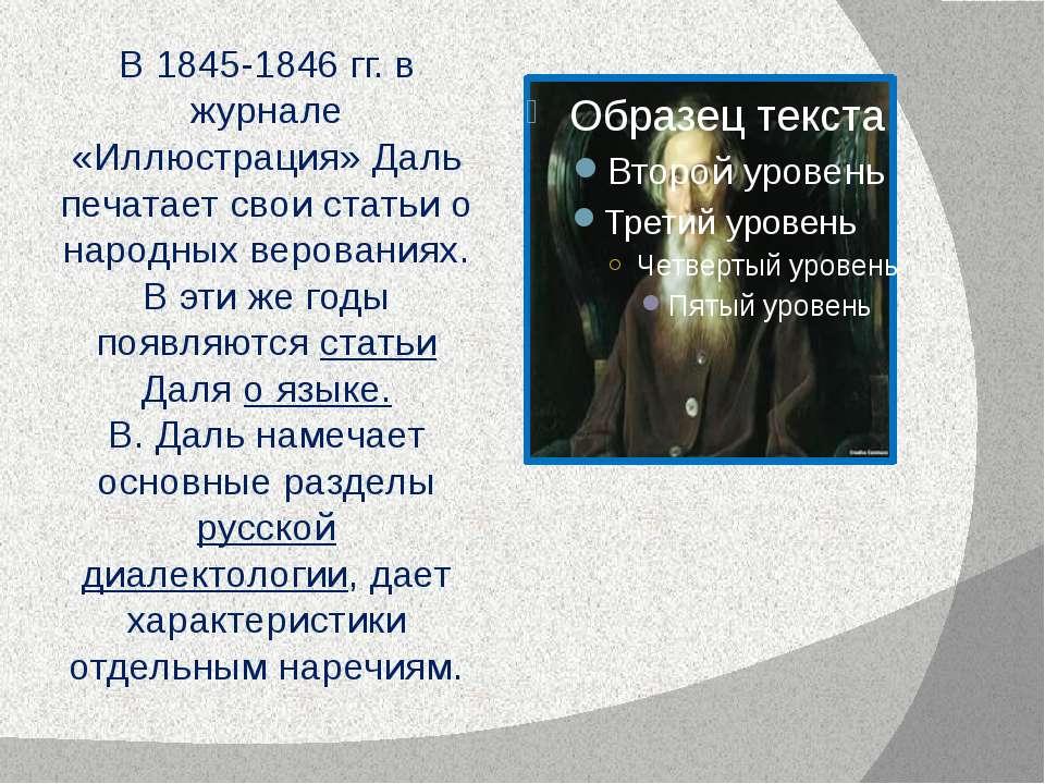 В 1845-1846 гг. в журнале «Иллюстрация» Даль печатает свои статьи о народных ...