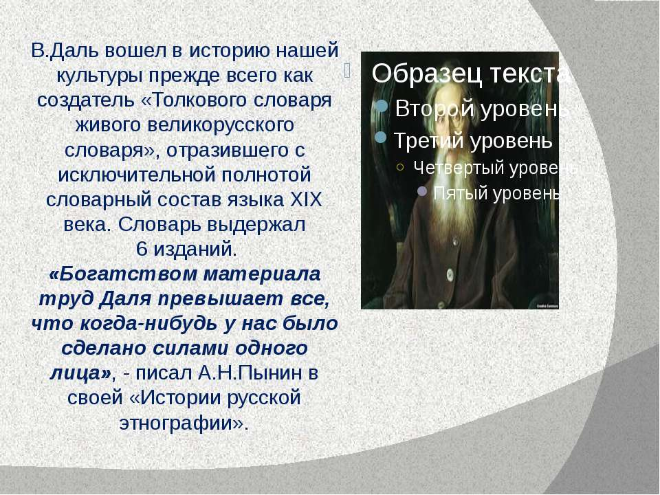 В.Даль вошел в историю нашей культуры прежде всего как создатель «Толкового с...