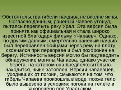Обстоятельства гибели начдива не вполне ясны. Согласно данным, раненый Чапаев...