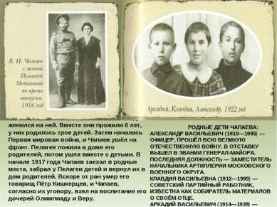РОДНЫЕ ДЕТИ ЧАПАЕВА: АЛЕКСАНДР ВАСИЛЬЕВИЧ (1910—1985) — ОФИЦЕР, ПРОШЁЛ ВСЮ ВЕ...
