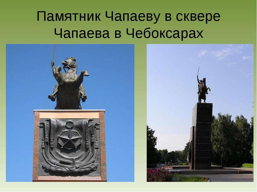 Памятник Чапаеву в сквере Чапаева в Чебоксарах