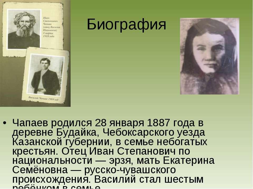 Чапаев родился 28 января 1887 года в деревне Будайка, Чебоксарского уезда Каз...