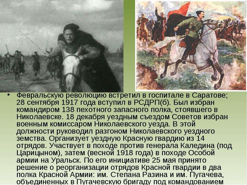Февральскую революцию встретил в госпитале в Саратове; 28 сентября 1917 года ...