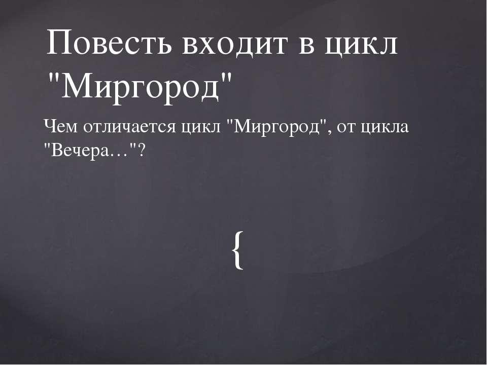 """Чем отличается цикл """"Миргород"""", от цикла """"Вечера…""""? Повесть входит в цикл """"Ми..."""