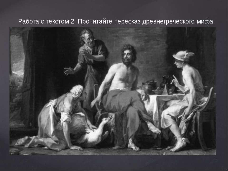 Работа с текстом 2. Прочитайте пересказ древнегреческого мифа.