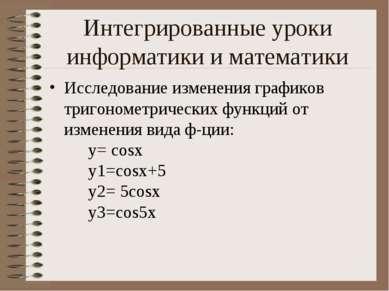 Интегрированные уроки информатики и математики Исследование изменения графико...