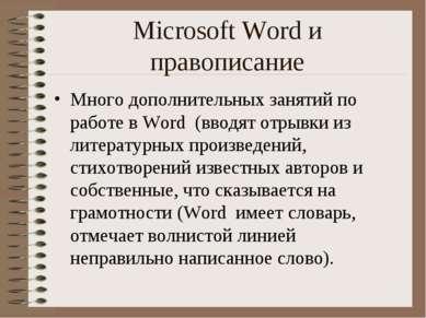 Microsoft Word и правописание Много дополнительных занятий по работе в Word (...