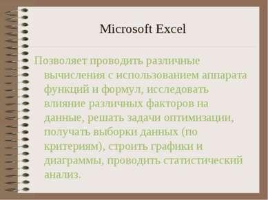 Microsoft Excel Позволяет проводить различные вычисления с использованием апп...