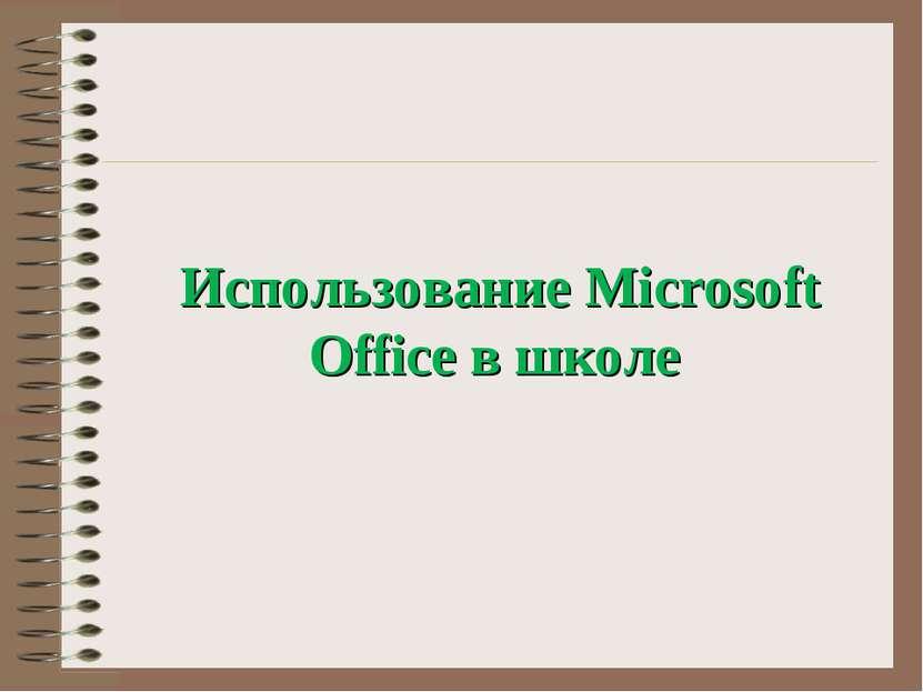 Использование Microsoft Office в школе