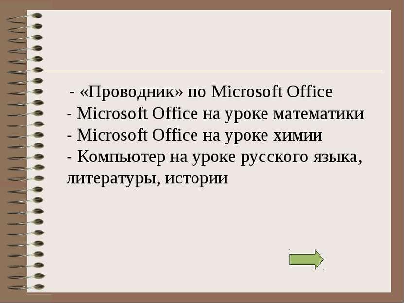 - «Проводник» по Microsoft Office - Microsoft Office на уроке математики - Mi...