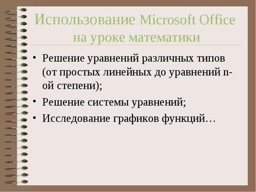 Использование Microsoft Office на уроке математики Решение уравнений различны...