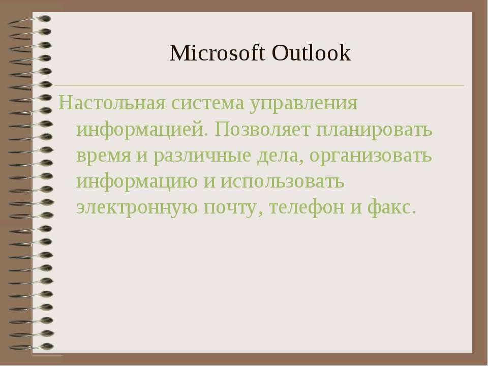 Microsoft Outlook Настольная система управления информацией. Позволяет планир...