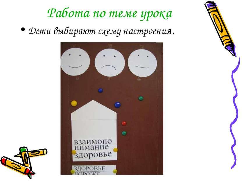 Работа по теме урока Дети выбирают схему настроения.