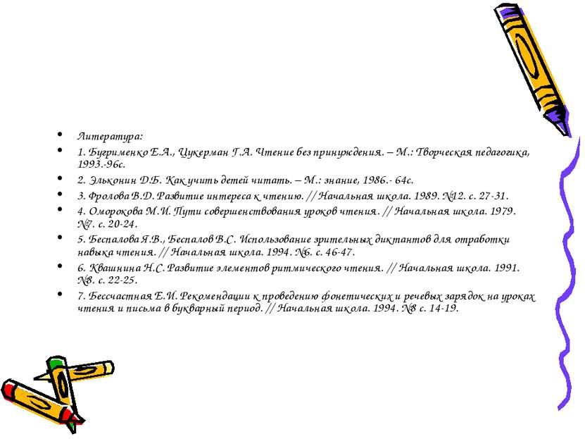 Литература: 1. Бугрименко Е.А., Цукерман Г.А. Чтение без принуждения. – М.: Т...