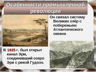 Особенности промышленной революции В 1825 г. был открыт канал Эри, соединивши...