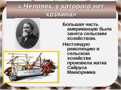 « Человек, у которого нет хозяина» Большая часть американцев была занята сель...
