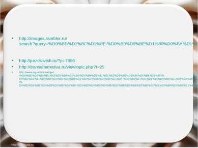 http://images.rambler.ru/search?query=%D0%BD%D1%8C%D1%8E-%D0%B9%D0%BE%D1%80%D...