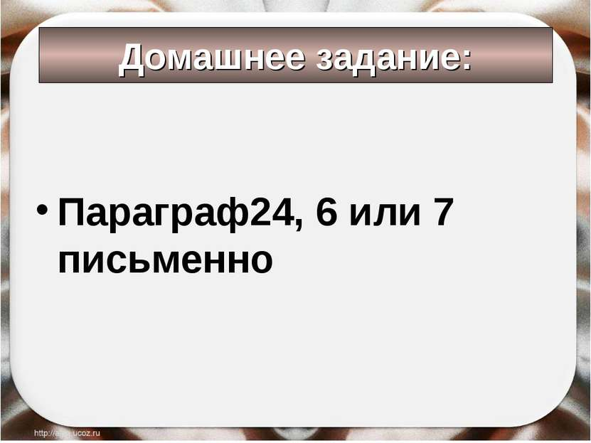 Домашнее задание: Параграф24, 6 или 7 письменно