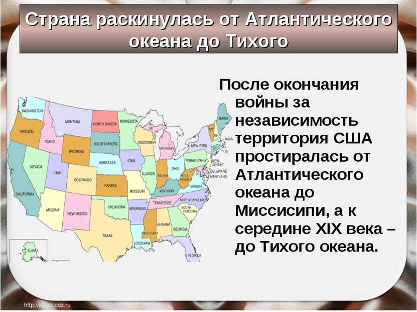 Страна раскинулась от Атлантического океана до Тихого После окончания войны з...