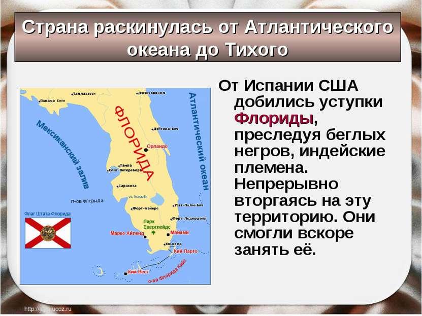 Страна раскинулась от Атлантического океана до Тихого От Испании США добились...