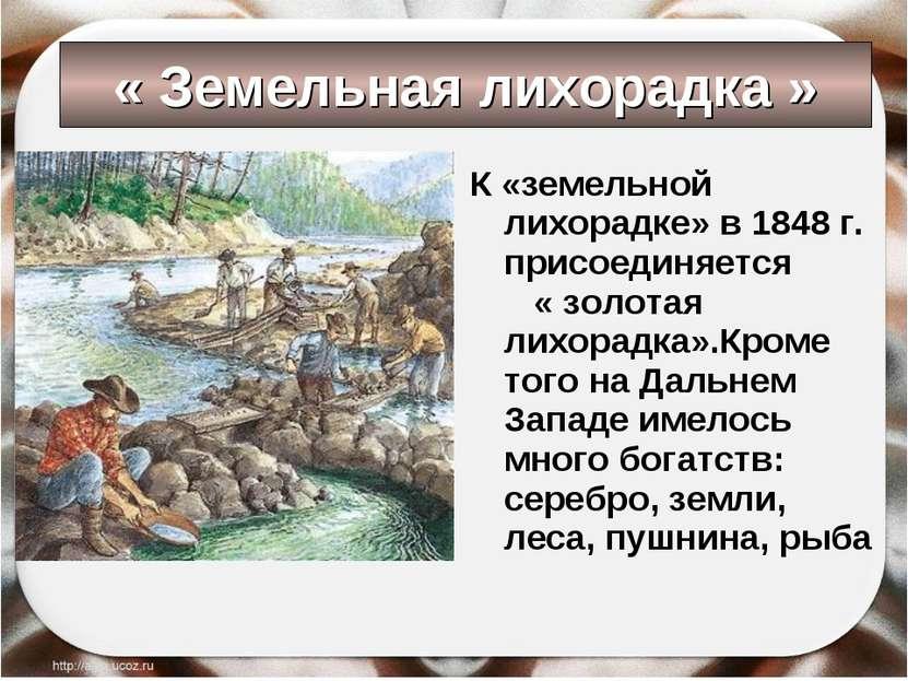 « Земельная лихорадка » К «земельной лихорадке» в 1848 г. присоединяется « зо...